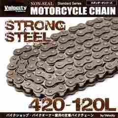 ★バイクチェーン 420-120L スタンダード[CC01-STD]