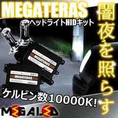 超LED】モコMG33S系/ヘッドライトHIDキット/H4HiLow/10000K