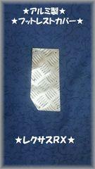 レクサスRX version L★縞板アルミ フットペダルカバー
