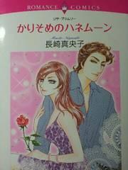 ロマンス「かりそめのハネムーン」長崎真央子