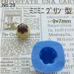 スイーツデコ型◆ミニミニ・プリン◆ブルーミックス・レジン・粘土