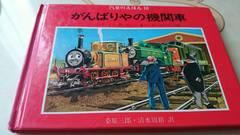 機関車トーマス絵本!がんばりやの機関車