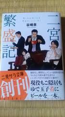 7月新刊     二宮繁盛記     谷崎泉/ma2