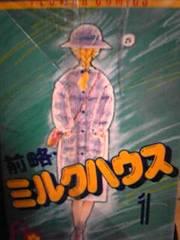 【送料無料】前略ミルクハウス 全10巻完結セット【少女漫画】