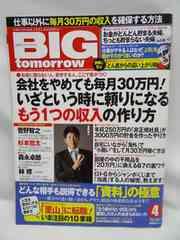 1607 BIG tomorrow (ビッグ・トゥモロウ) 2014年 04月号