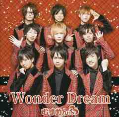 むすめん。 Wonder Dream DVD付 TYPE-A