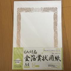 金箔賞状用紙 OA対応 A4 3枚