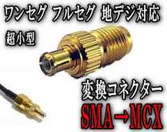 アダプター(小)▼SMA/MCX変換コネクター高感度地デジ/ワンセグ