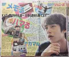 2013年4/13 日刊スポーツ サタジャニ★KAT-TUN 中丸雄一