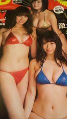 RaMu〜他CIRCUS MAX スペシャル〜付録付き