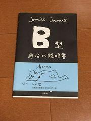 B型自分の説明書/Jamais Jamais