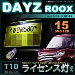 デイズ ルークス B21 DAYZ ROOX T10 LED ライセンス球 1個  ナンバー灯