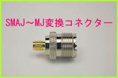外部アンテナ 接続用に! SMAJ - MJ 型 変換コネクター 新品