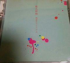 CD 椎名林檎 無罪モラトリアム