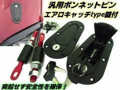 フラット型エアロキャッチタイプ!鍵付ボンネットピン/ボンピン
