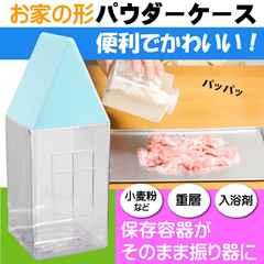 お家の形のパウダーケース 青色 塩コショウ 小麦粉入れ Ha253