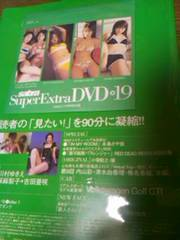 磯山さやか〜他・雑誌付録の未開封のDVD