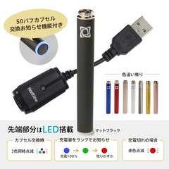 ■送料無料 カプセル交換お知らせ機能搭載 プルームテック互換バッテリー