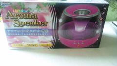ライティングアロマスピーカー ピンク 未使用