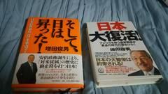 時事評論家 増田俊男著 格安♪日本大復活!&そして日は昇った!