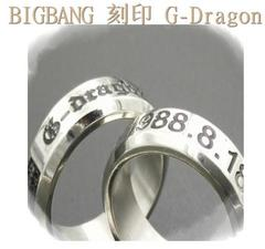 タン鋼 リング ペンダントトップ BIGBANG 刻印 G-Dragon 誕生日