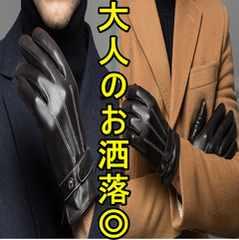 【大人スタイル】手袋 黒 PUレザー【リピ続出中!】