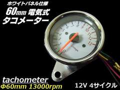 激安!おまけLED付!電気式汎用バイクタコメーター/φ60mm13000rpm