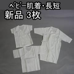【新品・新生児】・全3枚・肌着・2way・ガーゼ・長袖・半袖