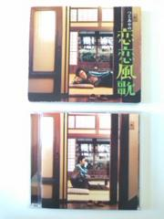 (CD)つじあやの☆恋恋風歌★ジブリ猫の恩返し「風になる」収録