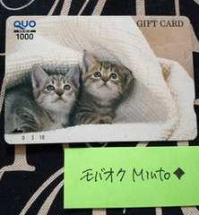 QUOカード1000円分なかよし子猫◆モバペイ印紙切手歓迎