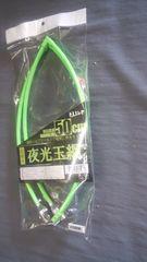 夜光玉網 50cm 超発光 イカ釣り最適!
