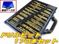 ドリルビットセット 170本入  高品質 耐久コーティング