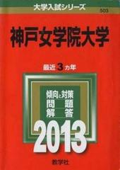 赤本 神戸女学院大学 2013年版 送料185円 即決