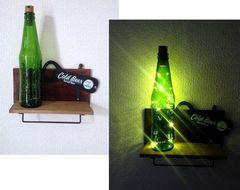 ウォールシェルフ 一体型◆カールスバーグ ビール瓶 LEDライト