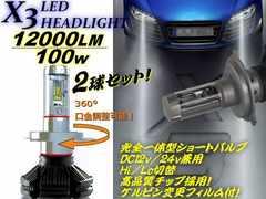 12v24v兼用/H4 LEDヘッドライト/X3型/発光色変更可能/2灯セット