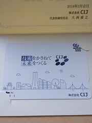 ★即決送料込 オリジナルクオカード 株式会社CIJ 500円★