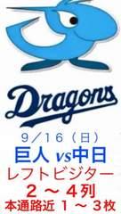 9/16(日) 巨人 vs 中日 レフトビジター 本通路近 1〜3枚