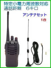 特定小電力 16ch トランシーバー & 専用アンテナ セット 1台組