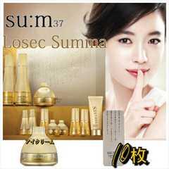 SUM37(スム37)ロシクスンマ エリクサーアイクリーム10枚 ロシクシリーズ新ライン 韓国コスメ