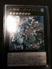 遊戯王 日本版 水精鱗ガイオアビス(レリーフ) ABYR