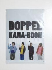 KANA-BOONカナブーンDOPPELクリアファイル新品