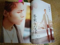 KAT-TUN 上田竜也『2/17発売テレビジョンCOLORS 2/15発TVLIFE』10�n