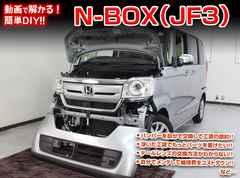 送料無料 ホンダ N-BOX JF3 メンテナンスDVD VOL1