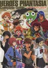 PSP ヒーローズファンタジア コンプリートガイド送料82円