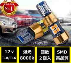 ポジション球☆8000k☆LEDバルブT10/16ウェッジ19連プロジェクター