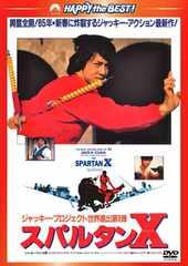 ★DVD★ スパルタンX 〈日本語吹替〉 DM便164円