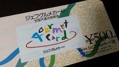 未使用 ジェフグルメカード 10000円