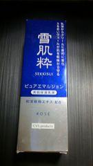 1290→800円。コーセー 雪肌砕 美肌保湿乳液 80�c ピアエマルジョン 切手不