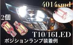 470ルーメンの圧倒的な輝きと拡散性T16/T15/T10 LED 2個