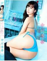 ◆中川杏奈 〜せつなの恋人